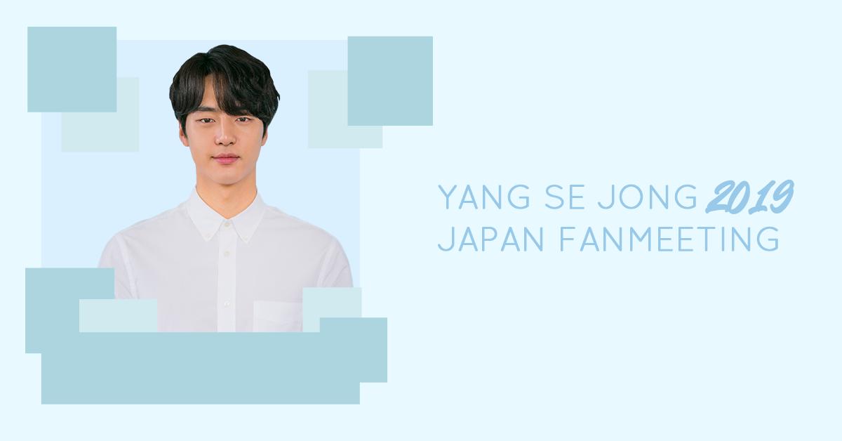 YANG SE JONG 2019 JAPAN FANMEETING 特設サイト